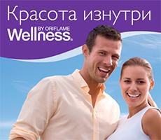 Wellness Oriflame